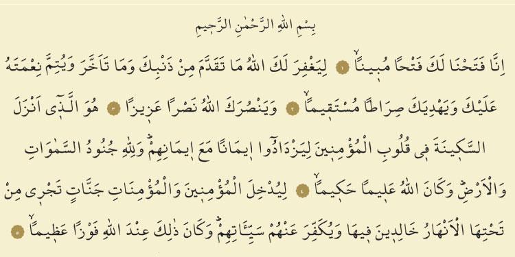 Fetih suresi ilk 3 ayet, ilk 5 ayeti
